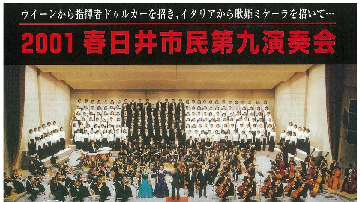 2001春日井市民第九演奏会アイキャッチ