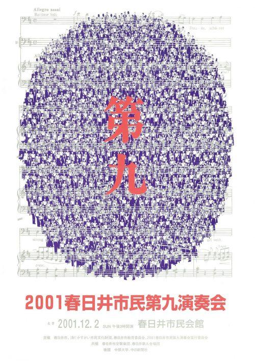 2001春日井市民第九演奏会プログラム
