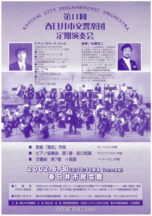 第11回春日井市交響楽団定期演奏会チラシ