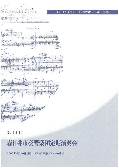 第11回春日井市交響楽団定期演奏会プログラム