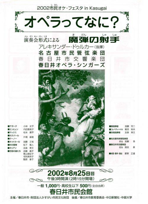 2002市民オケ・フェスタ in Kasugai チラシ