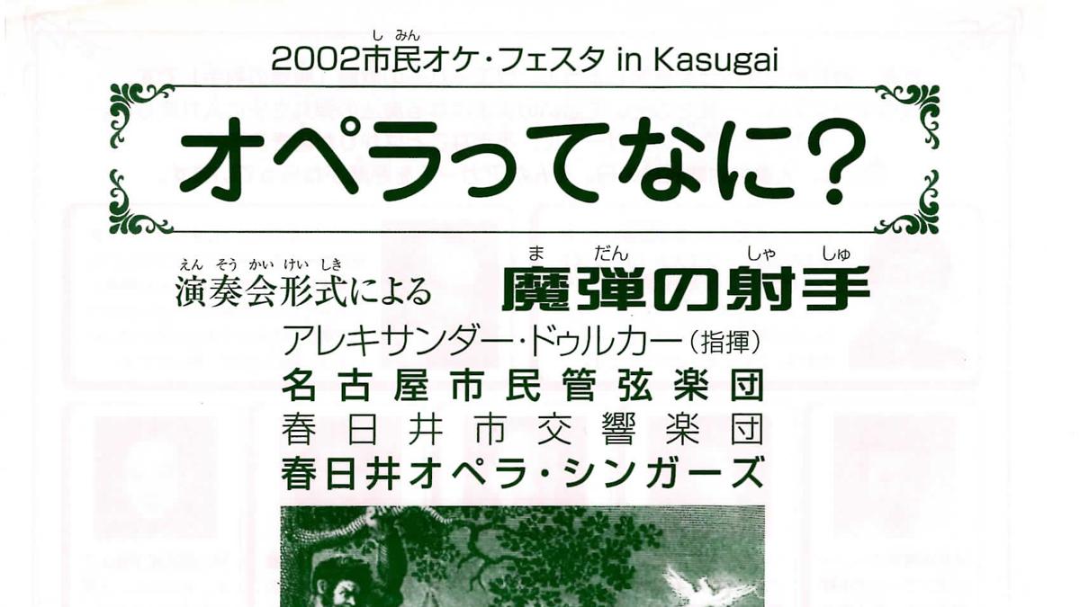 2002市民オケ・フェスタ in Kasugai アイキャッチ