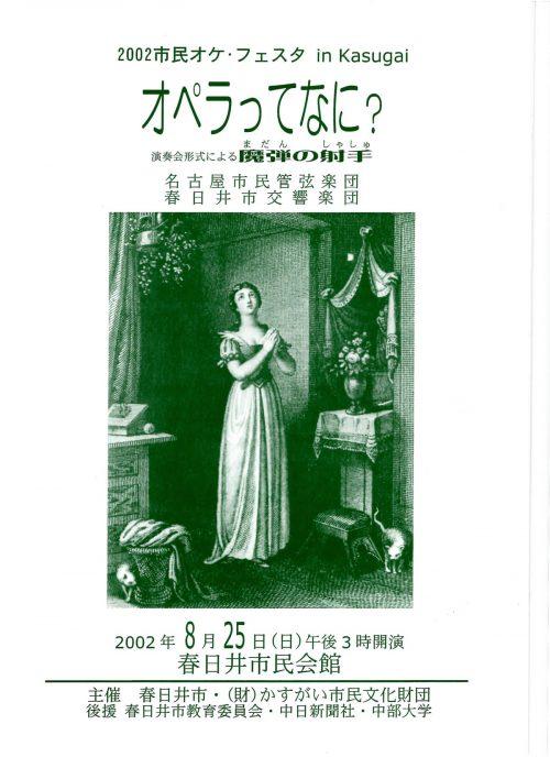 2002市民オケ・フェスタ in Kasugai プログラム