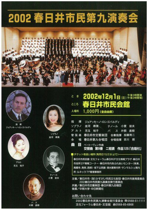 2002春日井市民第九演奏会チラシ