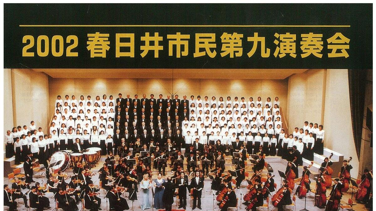 2002春日井市民第九演奏会アイキャッチ