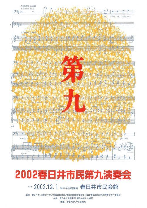 2002春日井市民第九演奏会プログラム