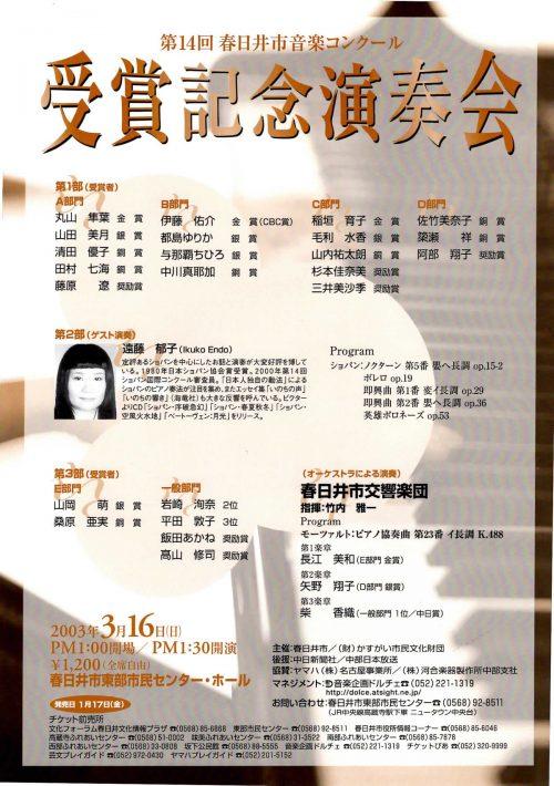 第14回春日井市音楽コンクール受賞者記念演奏会チラシ