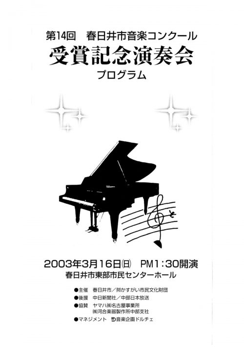 第14回春日井市音楽コンクール受賞者記念演奏会プログラム