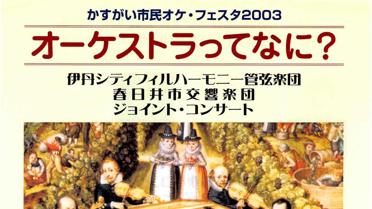 かすがい市民オケ・フェスタ2003アイキャッチ
