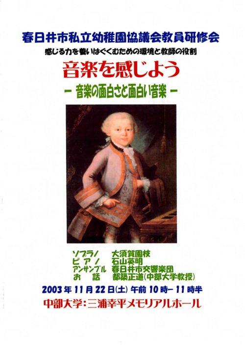 春日井市私立幼稚園協議会教員研修会プログラム