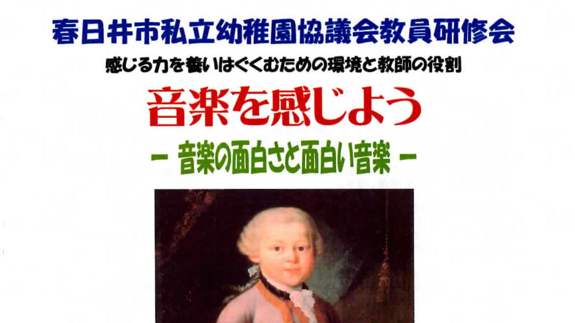 春日井市私立幼稚園協議会教員研修会アイキャッチ