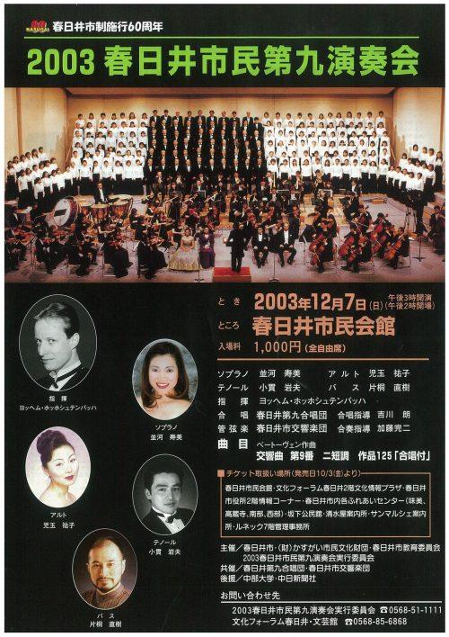 2003春日井市民第九演奏会チラシ