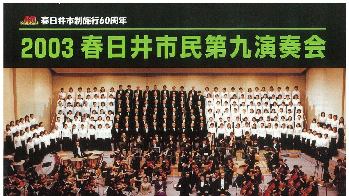 2003春日井市民第九演奏会アイキャッチ
