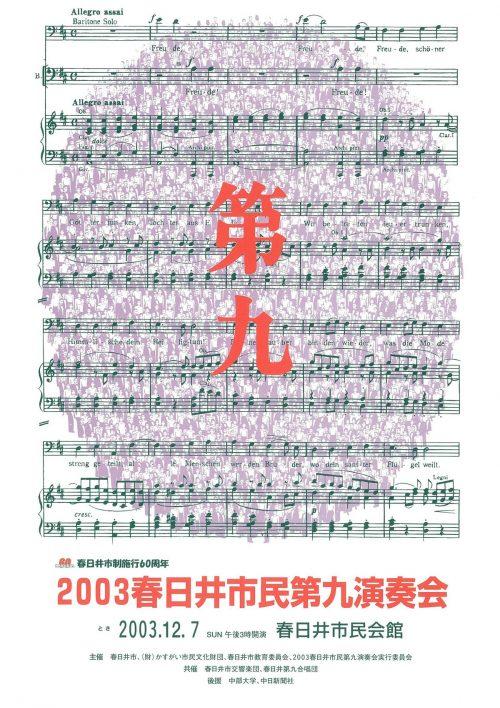 2003春日井市民第九演奏会チラシプログラム