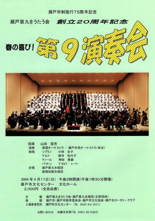 瀬戸第九をうたう会創立20周年記念第九演奏会チラシ