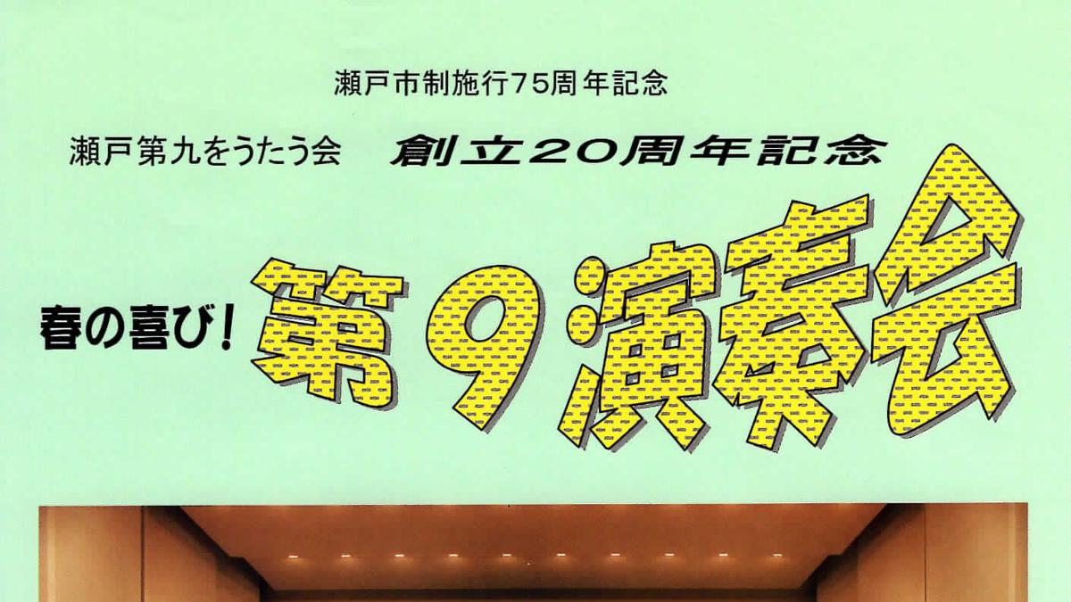 瀬戸第九をうたう会創立20周年記念第九演奏会アイキャッチ