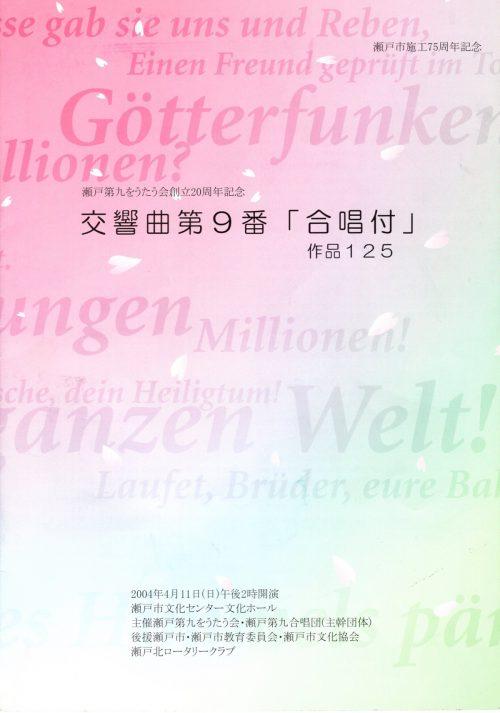 瀬戸第九をうたう会創立20周年記念第九演奏会プログラム