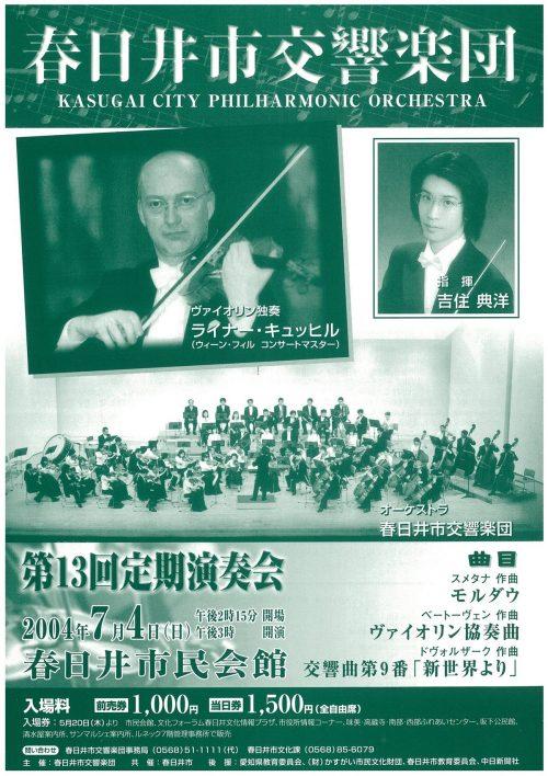 第13回春日井市交響楽団定期演奏会チラシ