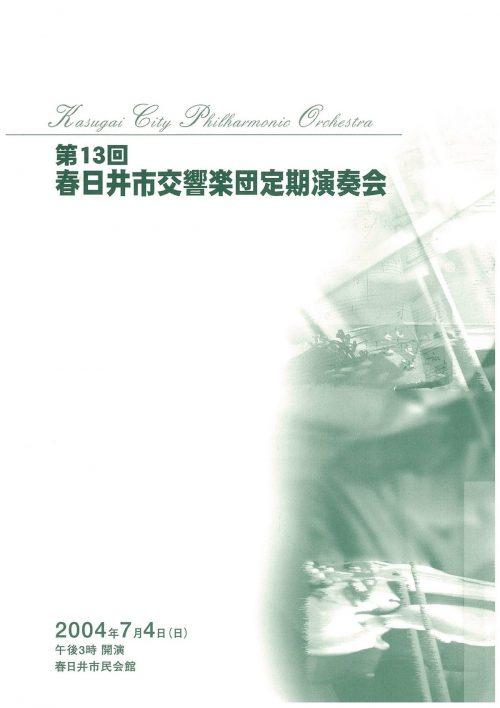 第13回春日井市交響楽団定期演奏会プログラム