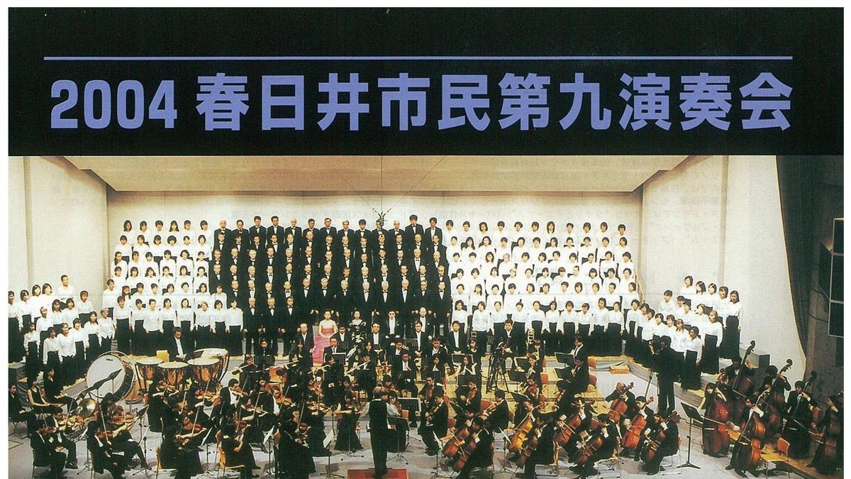 2004春日井市民第九演奏会アイキャッチ