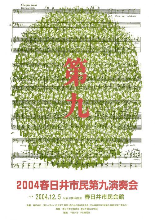 2004春日井市民第九演奏会プログラム
