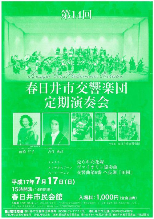 第14回春日井市交響楽団定期演奏会チラシ