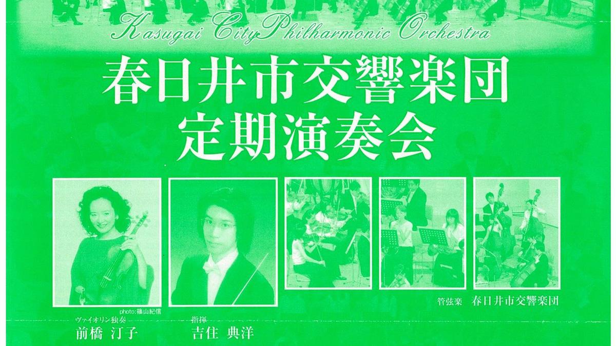 第14回春日井市交響楽団定期演奏会アイキャッチ