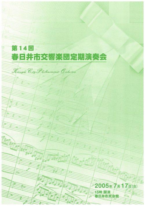 第14回春日井市交響楽団定期演奏会プログラム