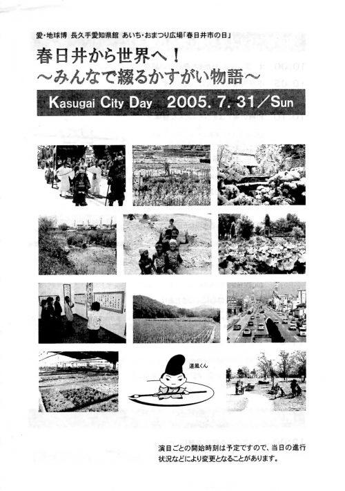愛知万博「春日井市の日」プログラム
