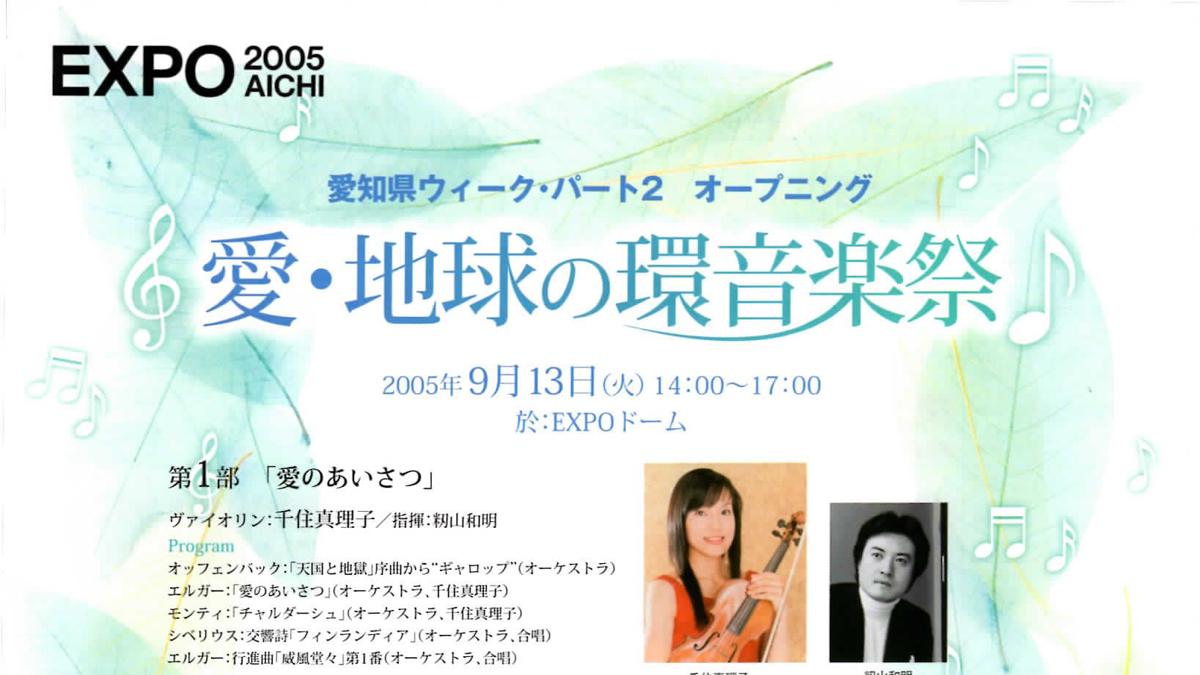 愛・地球の環音楽祭アイキャッチ