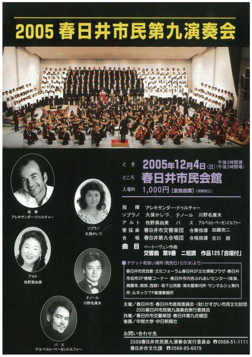 2005春日井市民第九演奏会チラシ
