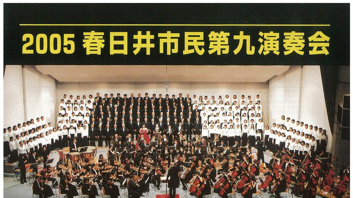 2005春日井市民第九演奏会アイキャッチ