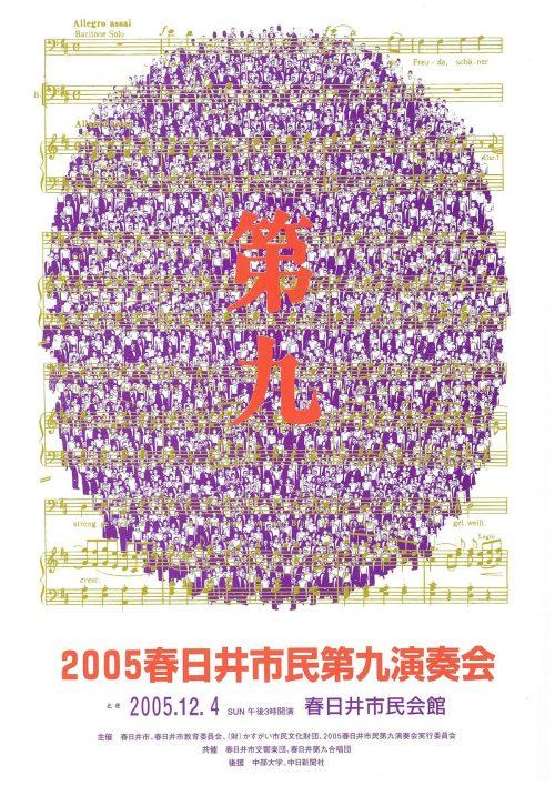 2005春日井市民第九演奏会プログラム