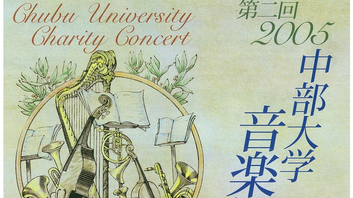 第2回中部大学音楽祭アイキャッチ