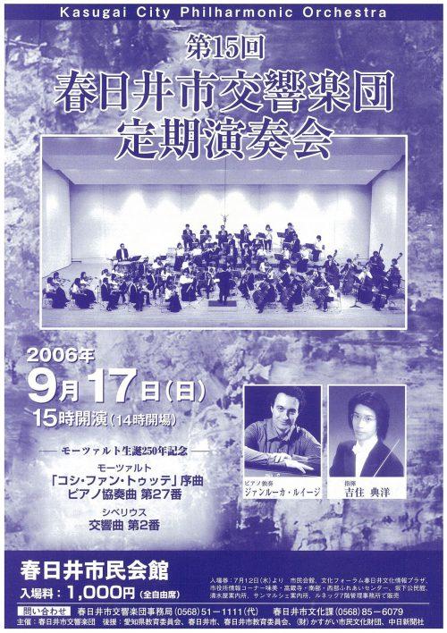 第15回春日井市交響楽団定期演奏会チラシ