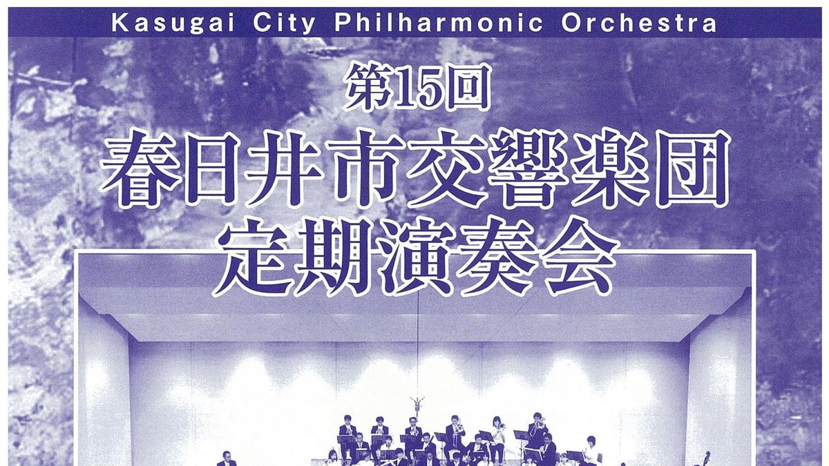 第15回春日井市交響楽団定期演奏会アイキャッチ