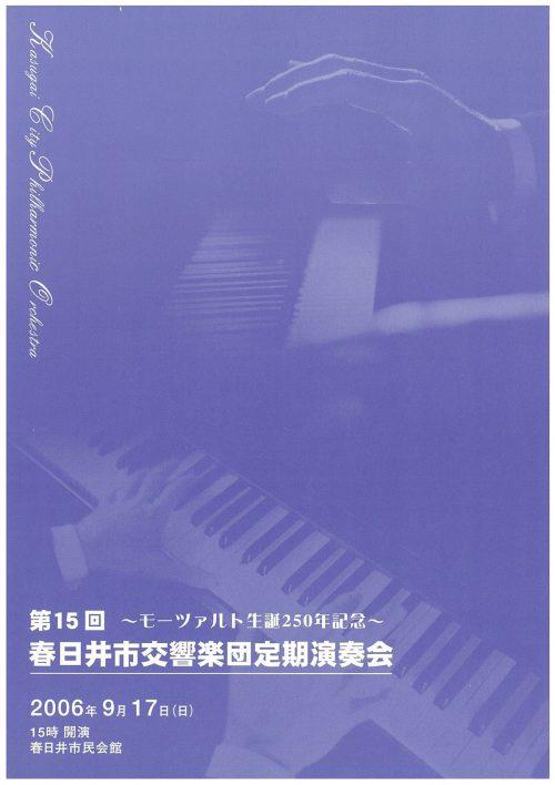 第15回春日井市交響楽団定期演奏会プログラム