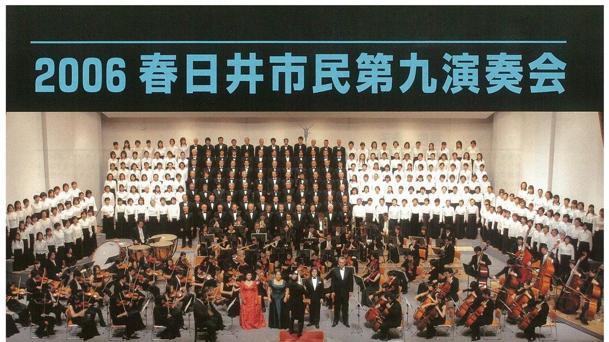 2006春日井市民第九演奏会アイキャッチ