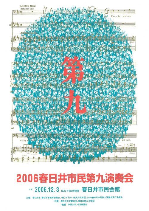 2006春日井市民第九演奏会プログラム
