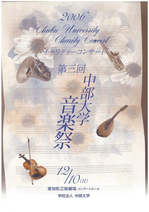 第3回中部大学音楽祭プログラム