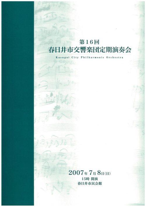 第16回春日井市交響楽団定期演奏会プログラム