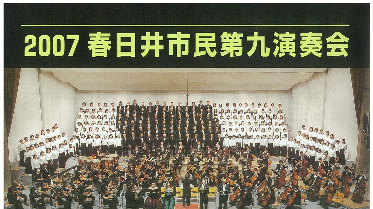2007春日井市民第九演奏会チラシアイキャッチ