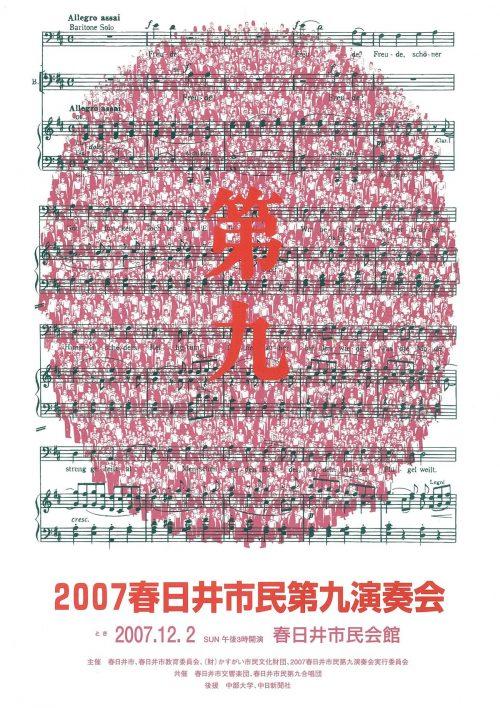 2007春日井市民第九演奏会プログラム