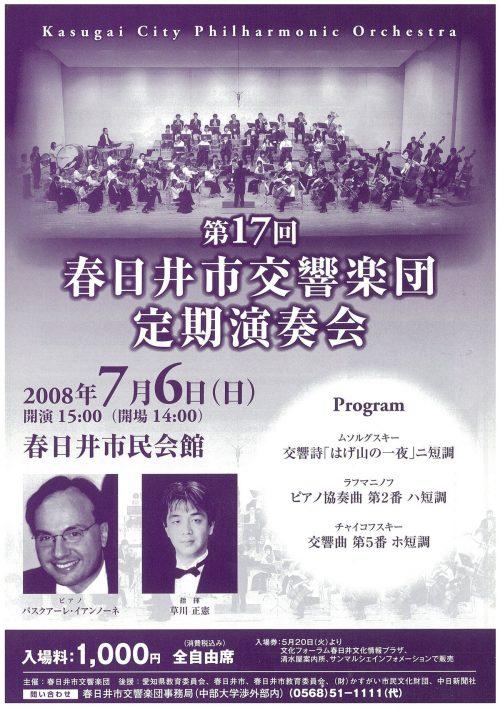 第17回春日井市交響楽団定期演奏会チラシ
