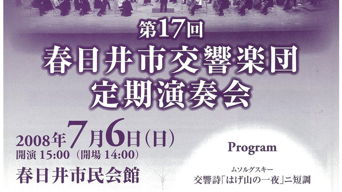 第17回春日井市交響楽団定期演奏会アイキャッチ