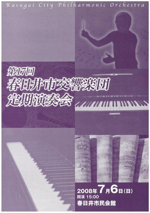第17回春日井市交響楽団定期演奏会プログラム