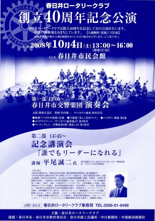 春日井ロータリークラブ創立40周年記念公演チラシ