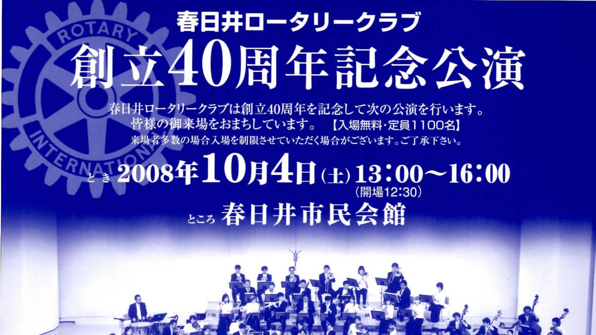 春日井ロータリークラブ創立40周年記念公演アイキャッチ