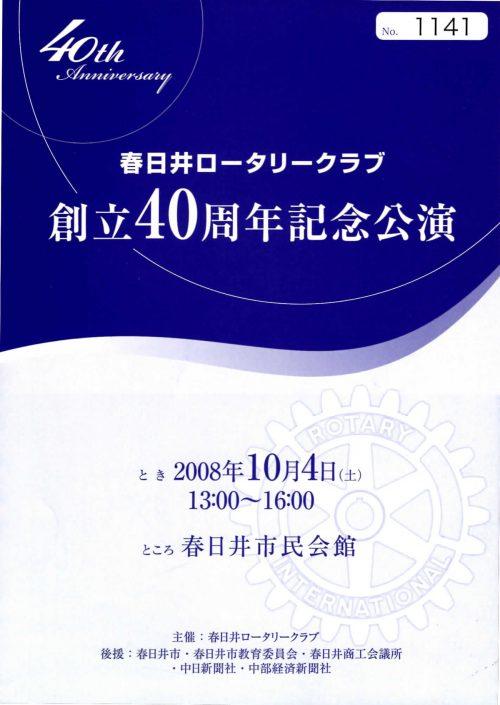 春日井ロータリークラブ創立40周年記念公演プログラム