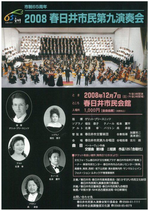 2008春日井市民第九演奏会チラシ
